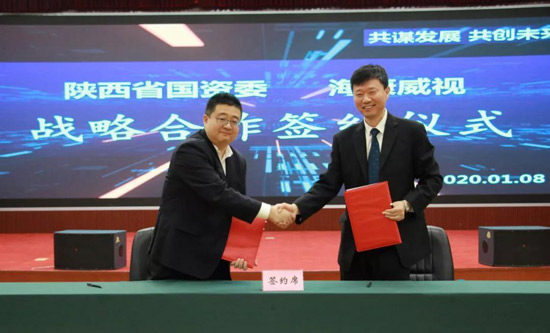 海康威视和陕西省国资委举行战略合作签约仪式